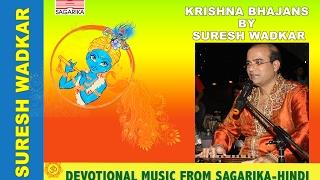 Krishna Bhajans / Suresh Wadkar /Jukebox