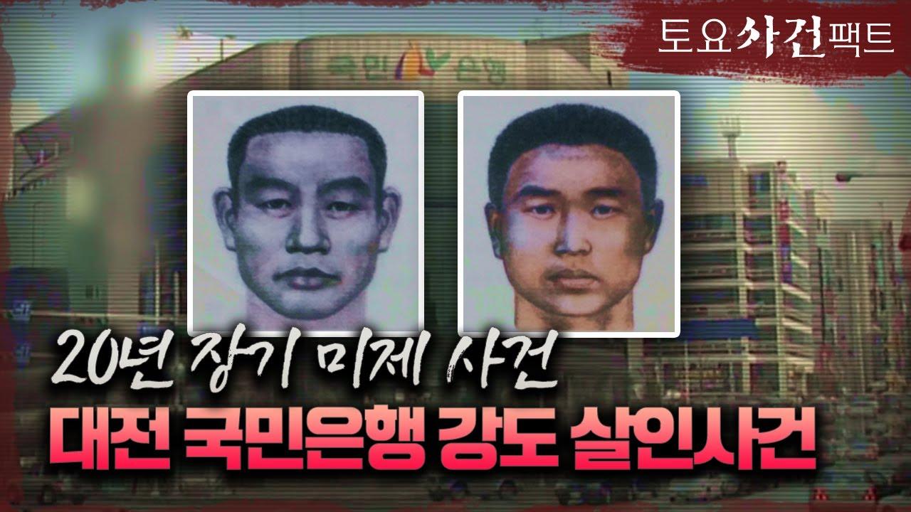 【세 발의 총성, 준비된 차량, 그리고 얼굴】 대전 국민은행 강도 살인사건ㅣ토요사건팩트
