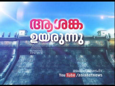 Water level in Mullaperiyar dam recedes to 141.69 ft
