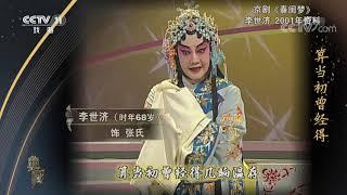 《典藏》 20201214| CCTV戏曲 - YouTube