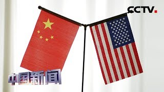 [中国新闻] 新一轮中美经贸高级别磋商在华盛顿结束 | CCTV中文国际