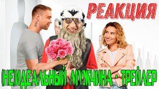 НЕ идеальный мужчина - Трейлер (2020) РЕАКЦИЯ   Егор Крид