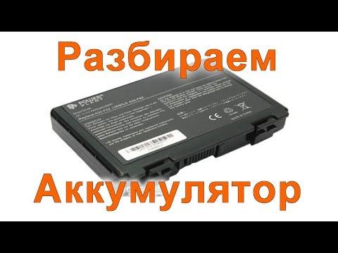 Разбираем аккумулятор A32-F82 от ноутбука
