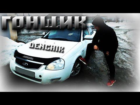 DENCHIK - ГОНЩИК (Премьера трека,2020)