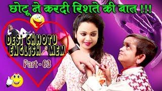 Desi Chhotu English Mem PART 3...छोटू ने करदी रिशते की बात !!!