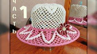 Летняя шляпа крючком, часть 1. Summer hat crochet, part 1.