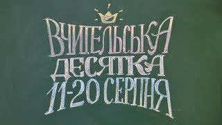 Розіграш подарунків у межах конкурсу «Вчительська десятка» (11-20 серпня)
