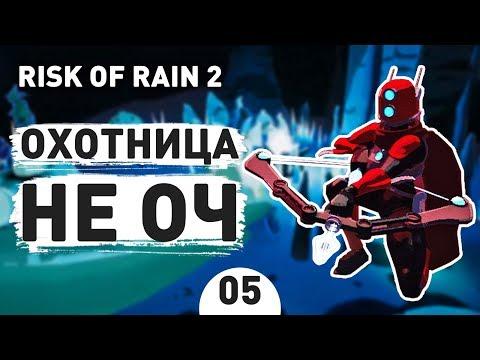 ОХОТНИЦА НЕ ОЧ! - #5 RISK OF RAIN 2 ПРОХОЖДЕНИЕ