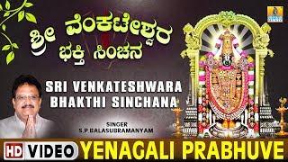 Yenagali Prabhuve - Sri Venkateshwara Bhakthi Sinchana