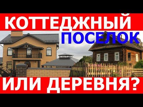 Коттеджный поселок или деревня. Выбор участка для строительства дома!
