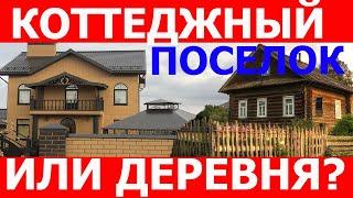 Коттеджный поселок или деревня. Выбор участка для строительства дома