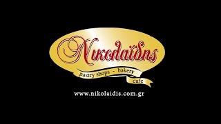 Νικολαιδης Ζαχαροπλαστεια | Tv Spot 2014