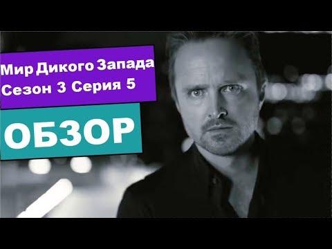 Мир Дикого Запада. 3 сезон 5 серия. Обзор