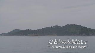 ひとりの人間として〜ハンセン病訴訟「控訴断念」への道のり〜