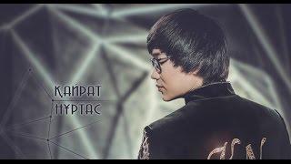 Кайрат Нуртас - Арман (Новая версия) 2016