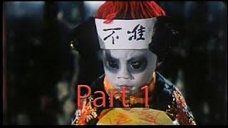 霊幻道士5 ベビーキョンシー対空飛ぶドラキュラ! Part1