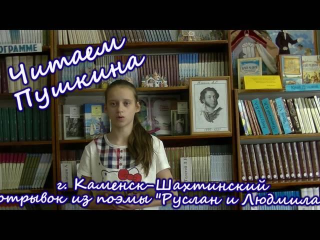 Изображение предпросмотра прочтения – ВикторияМалышева читает произведение «Руслан и Людмила» А.С.Пушкина