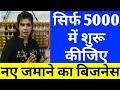 कमाइए ₹50000 महीना. Low investment business plan