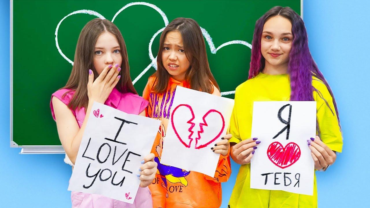 Кто написал Любовные письма всем одноклассникам? /Трудный возраст #25/Сериал Мария ОМГ