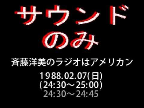 ラジオ1988年アーカイブス by ta...