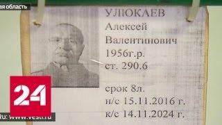 Улюкаев Россия Сидит 24 | смотреть новости политики в россии и мире сегодня