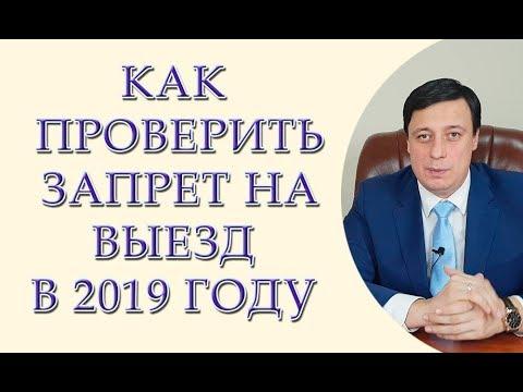 Как проверить запрет на выезд в 2019 году. Запрет на выезд из Украины