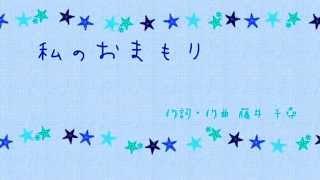 私のおまもり 作詞・作曲*藤井 千尋
