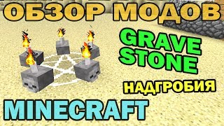 ч.135 - Надгробия и лабиринты (Gravestone mod) - Обзор мода для Minecraft
