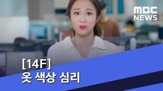 [14F] 옷 색상 심리 (2019.10.07/뉴스투데이/MBC)