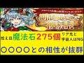 【パズドラ】クリスマスガチャ 魔法石275個でリア充目指す!