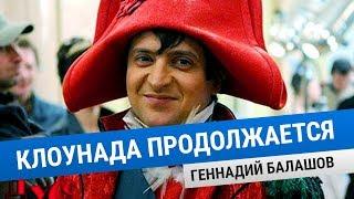 Клоунада продолжается / программа Зеленского