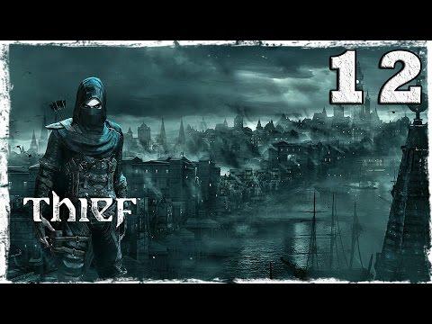Смотреть прохождение игры [PS4] Thief. #12: Самый большой в мире сейф.