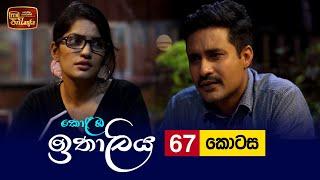 Kolamba Ithaliya   Episode 67 - (2021-09-22)   ITN Thumbnail