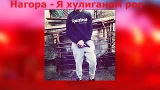 Нагора Я хулиганом рос - Рингтон (Бродягам на вызов)