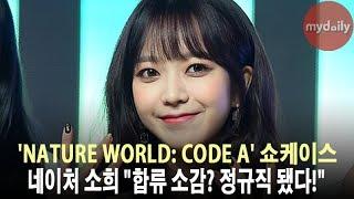 """네이처 소희(NATURE Sohee) """"합류 …"""