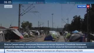 Власти Греции начинают выселять беженцев(Эвакуацию лагеря беженцев в ближайшие часы начнут власти Греции. Стихийное поселение мигрантов появилось..., 2016-05-24T09:50:42.000Z)
