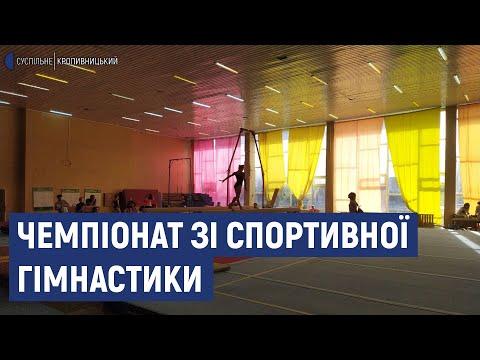 Суспільне Кропивницький: Юнацький чемпіонат України зі спортивної гімнастики