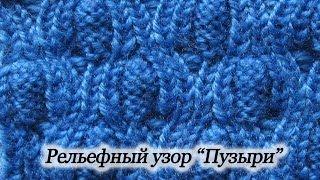 Вязание спицами. Рельефный узор