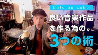 良い音楽作品をつくるための3つの術~カフェオレーベルチャンネルはこんなチャンネル~