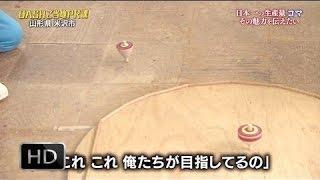 【鉄腕DASH】TOKIOが重量400キロの巨大コマを回した結果 チャンネル登録...