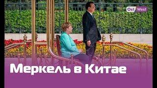 Меркель: «Германия открыта для китайских инвесторов»