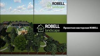 Презентация ландшафтного проекта от Проектной студии &quot;ROBELL Ландшафт&quot;<