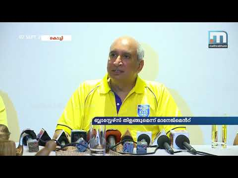 Kerala Blasters to do wonders this season: Management | Mathrubhumi News