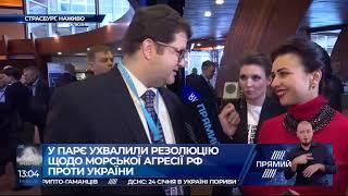 Більшість учасників ПАРЄ підтримує Україну - Ар