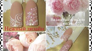 Нежный маникюр | Свадебный маникюр  | romantic nail art tutorial | wending manicure(, 2015-01-08T13:28:13.000Z)