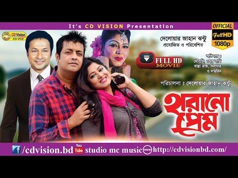 Harano Prem | Omar Sani | Moushumi | Dildar | Bapparaj | Bangla New Movie 2018 | CD Vision