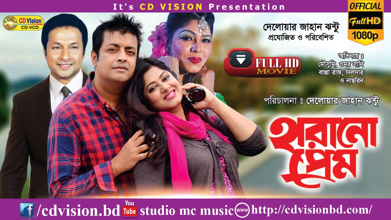 Harano Prem 2016 Full Hd Bangla Movie Omar Sani Moushumi
