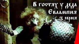 В гостях у деда Евлампия: Жабёнок (3 серия) (1995) мультфильм