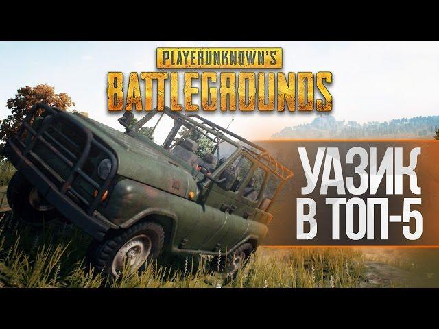 Playerunknown's Battlegrounds (видео)