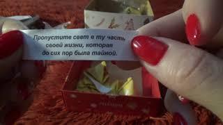 Печенье песочное с предсказанием, обзор Фаберлик